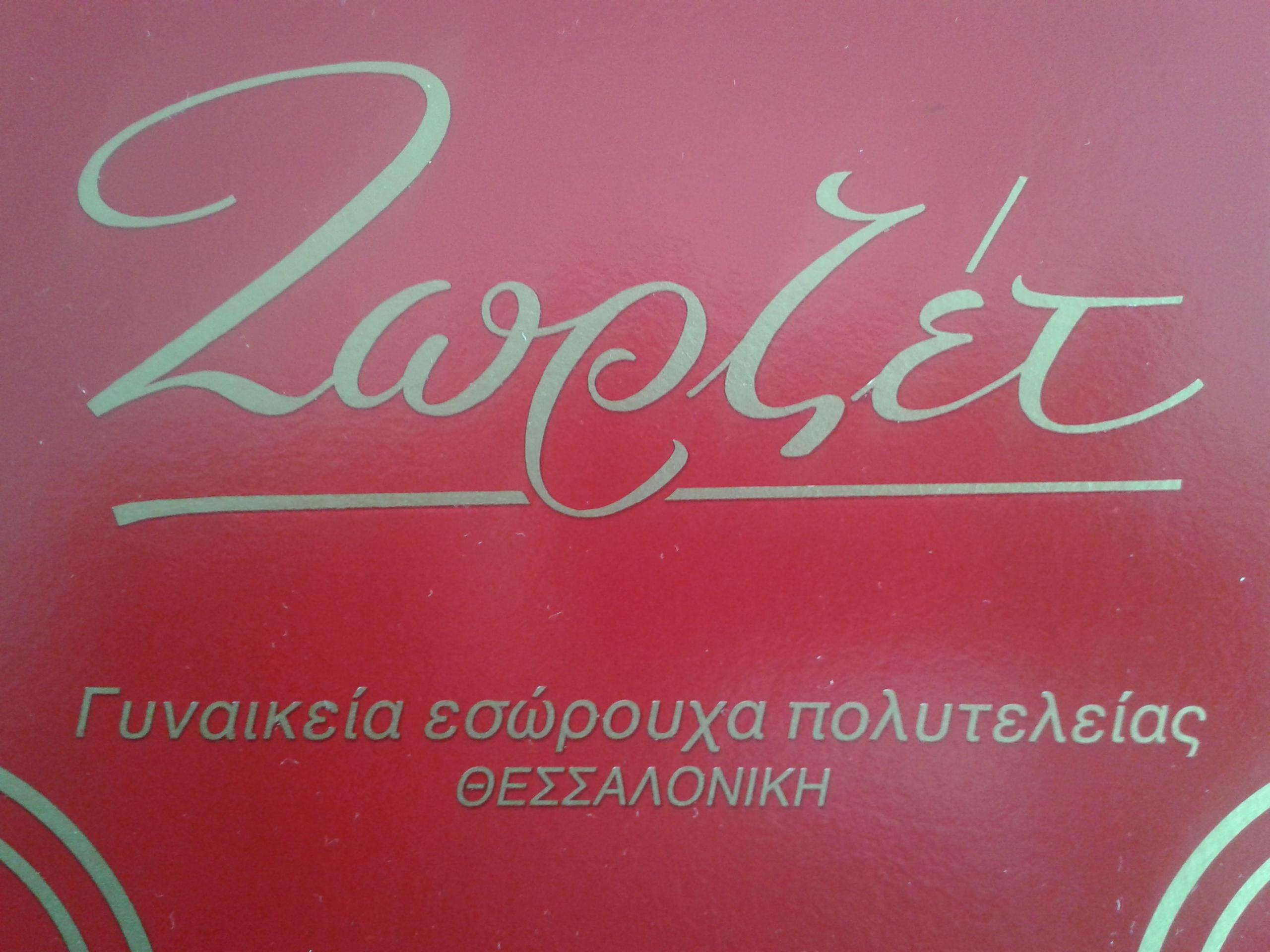 288588c36f6 Πυζάμες Εσώρουχα Θεσσαλονίκη (ΕΜΠΟΡΙΚΑ ΚΑΤΑΣΤΗΜΑΤΑ) | ΒΙΟΤΕΧΝΙΑ ...